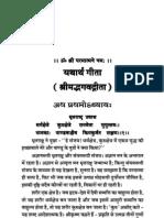 श्रीमद् भगवत गीता अध्याय-1 ,Shree Mad Bhagwat Geeta Chapter1