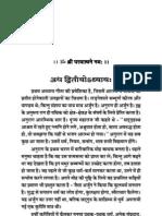 श्रीमद् भगवत गीता अध्याय-2 ,Shree Mad Bhagwat Geeta Chapter 2
