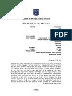 Israel Court Protocol