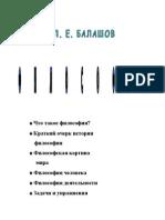 Балашов Л.Е. - Философия. Учебник. 2-я редакция. - М., 2005