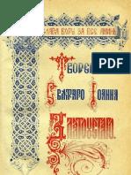 Иоанн Златоуст том 1 (СПб, 1895)