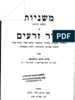 Hebrewbooks Org 9675