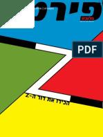 Generation Z in Israel - by Nimrod Kamer Firma-Globes July2008