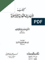 Arbeean Mulla Ali Qari