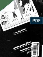 رسائل سجين سياسي إلى حبيبته 2