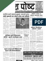 Madhesh Post 2069-08-22