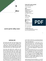 Bangla Islamic Lectures by Hazrat Prof. Hamidur Rahman