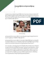 ប្រធានក្រុមយុវជននៃគណបក្ស សម រង្ស៊ី លោក សួង សុភ័ណ្ឌ នឹងមិនភ័យខ្លាចចំពោះសុវត្ថិភាពផ្ទាល់ខ្លួន ក៏មិនស្វែងរកសិទ្ធិជ្រកកោនផ្នែកនយោបាយនៅប្រទេសទីបីជាដាច់ខាត.pdf