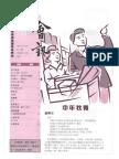 香港基督教循道衛理聯合教會 2002年3月第224期  會訊 中年牧養