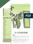 香港基督教循道衛理聯合教會 2002年4月第225期  會訊 分享信仰的熱誠
