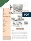 香港基督教循道衛理聯合教會 2002年5月第226期  會訊 制服團體