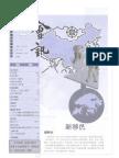 香港基督教循道衛理聯合教會 2002年6月第227期  會訊 新移民