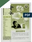 香港基督教循道衛理聯合教會 2003年2月第235期  會訊 傳媒消費習慣