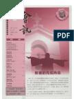 香港基督教循道衛理聯合教會 2003年3月第236期  會訊 教會的先知角色