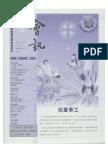香港基督教循道衛理聯合教會 2003年4月第237期  會訊 兒童事工