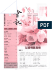香港基督教循道衛理聯合教會 2002年9月第230期  會訊 以信仰繫真情