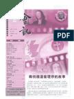 香港基督教循道衛理聯合教會 2003年5月第238期  會訊 尋找循道衛理宗的故事**