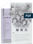 香港基督教循道衛理聯合教會 2003年12月第245期  會訊 凝聚力