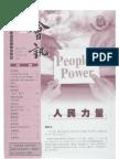香港基督教循道衛理聯合教會 2003年10月第243期  會訊 人民力量