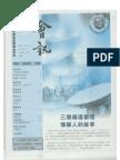 香港基督教循道衛理聯合教會 2003年9月第242期  會訊 三個循道衛理傳媒的故事