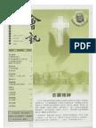 香港基督教循道衛理聯合教會 2003年7月第240期  會訊 志願精神
