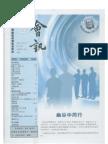 香港基督教循道衛理聯合教會 2003年6月第239期  會訊 幽谷中同行