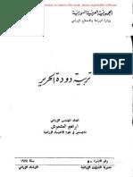 Arabic Doudatalharir