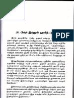 இப்னு ஹாரீத் (ரஹ்).pdf