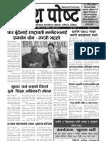 Madhesh Post 2069-08-23