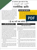 Aam Aadmi Party Programs