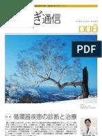 たまねぎ通信 FEBRUARY.2009.No.8