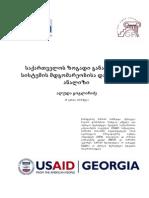 საქართველოს ზოგადი განათლების სისტემის მდგომარეობისა და მართვის ანალიზი ალუდა გოგლიჩიძე 29 ივნისი, 2010 წელი