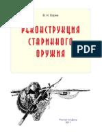 Rekonstrukciya_starinnogo_oruzhiya