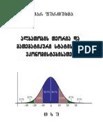 ალბათობის თეორია და მათემატიკური სტატისტიკა
