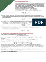 Математика для фармацевтов