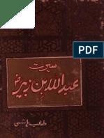 Seerat Abdullah Bin Zubair