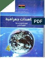 كتاب الجغرافيا للصف الرابع