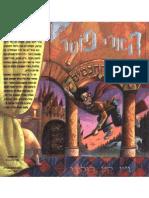 CursoDeHebreo.com.ar - Harry Potter y la piedra filosofal -  J. K. Rowling (en hebreo)