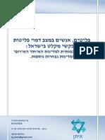 """דו""""ח סטטיסטי- פליטים, אנשים במצב דמוי פליטות ומבקשי מקלט בישראל."""