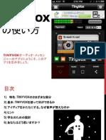 TINYVOX の使い方 - Japanese