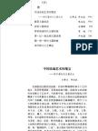 中国玉器全集(下)
