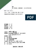 英语语法新思维_高级教程(02')