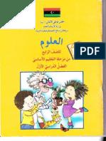 كتاب العلوم الصف الرابع