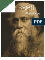 Karuna by Rabindranath Tagore