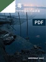 Dirty Laundry - 全球服裝品牌的中國水污染調查 - CN - 11-07-13