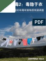 Dirty Laundry 2 - CN - 11-08-23
