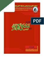 Monthly Sunni Awaz July-Aug 2012 [the Voice of Ahle-Sunnat - Maslak-E-Ala-Hazrat Mahnama India]