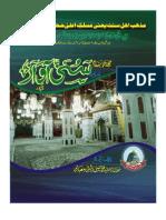 Monthly Sunni Awaz Sep-Oct 2012 [Mazhab-E-Ahle-Sunnat Maslak-E-Ala-Hazrat Ka Tarjuman Mahanama]