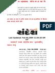 Asaram Bapu (Motera) Ahemdabad Ashram Land Grabing case(આસારામે દબાણ કર્યું હોવા છતાં સુનાવણીનું નાટક કરાયું)