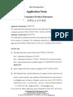 申请表 Application Form For Consumer Product Enterprise